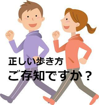 正しい歩き方ご存知ですか?