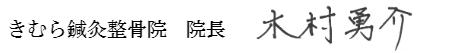 きむら鍼灸整骨院 院長 木村勇介