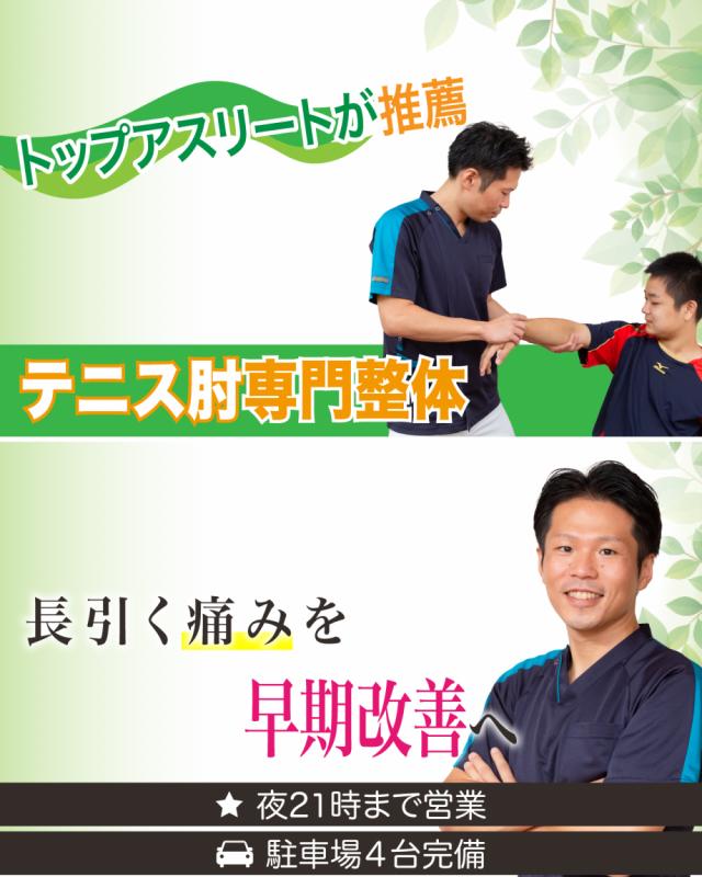 トップアスリートが推薦 テニス肘専門整体 長引く痛みを早期改善へ