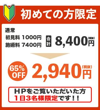 HPをご覧いただいた方の初回限定価格です