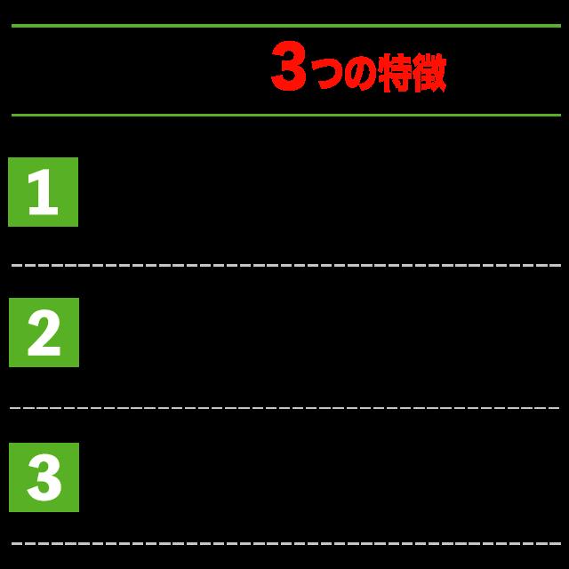当院が選ばれる3つの特徴とは