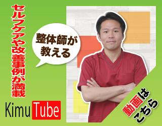 セルフケアや改善事例が満載 KimuTube