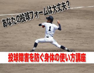 あなたの投球フォームは大丈夫?投球障害を防ぐ身体の使い方講座
