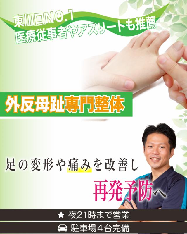 東川口NO.1医療従事者やアスリートも推薦 外反母趾専門整体 足の変形や痛みを改善し再発防止へ