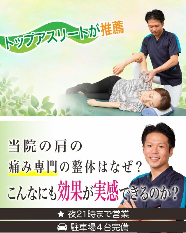 トップアスリートが推薦 当院の肩の痛み専門の整体はなぜこんなにも効果が実感できるのか?