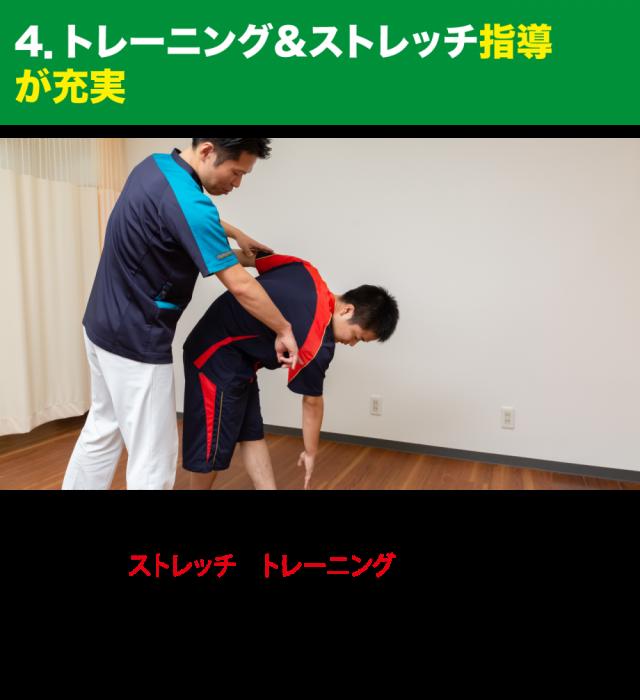 トレーニング&ストレッチ指導が充実